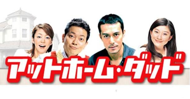 ホーム ダッド 子役 アット